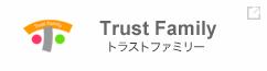 Trust Family トラストファミリー