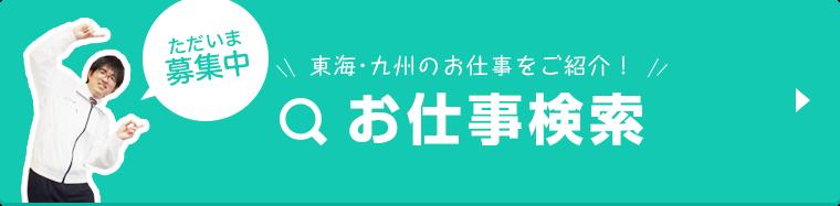 東海・九州のお仕事をご紹介! お仕事検索