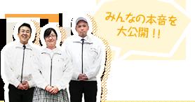 みんなの本音を 大公開!!