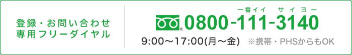 登録・お問い合わせ 専用フリーダイヤル 一番イイ サイヨー 0800-111-3140 9:00~17:00(月~金) ※携帯・PHSからもOK