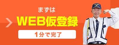 まずはWEB仮登録 1分で完了