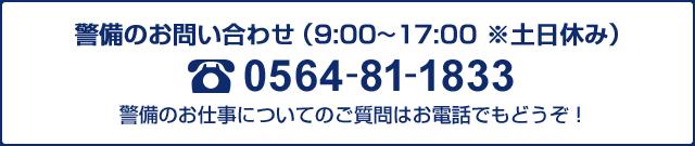 警備のお問合せ(9:00~17:00 ※土日休み) 0564-81-1833 警備のお仕事についてのご質問はお電話でもどうぞ!