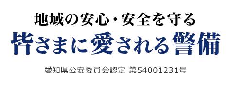 地域の安心・安全を守る 皆さまに愛される警備 愛知県公安委員会認定 第54001231号