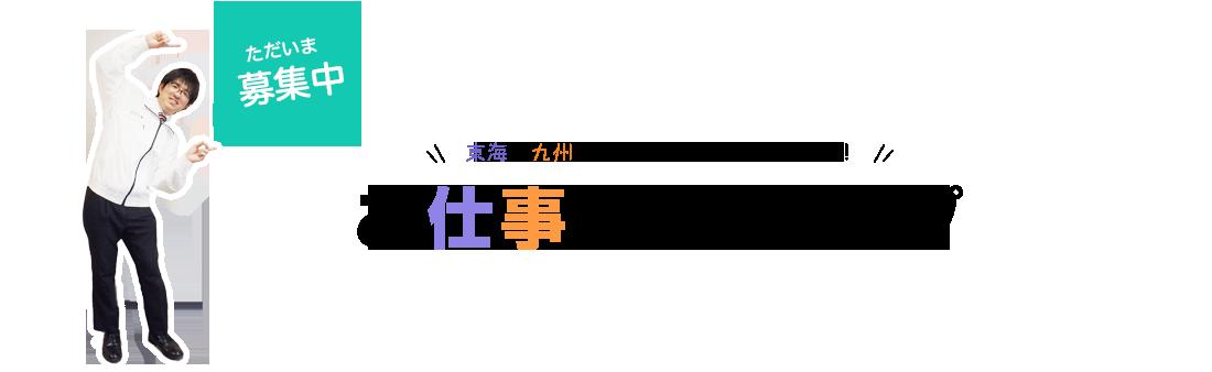 東海・九州のお仕事をご紹介してます!お仕事ラインアップ