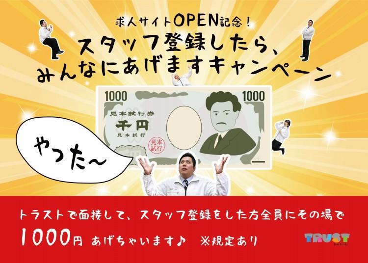 千円あげます