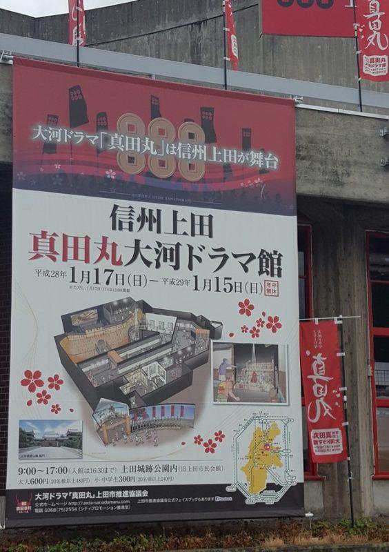 大河ドラマ館 (5)