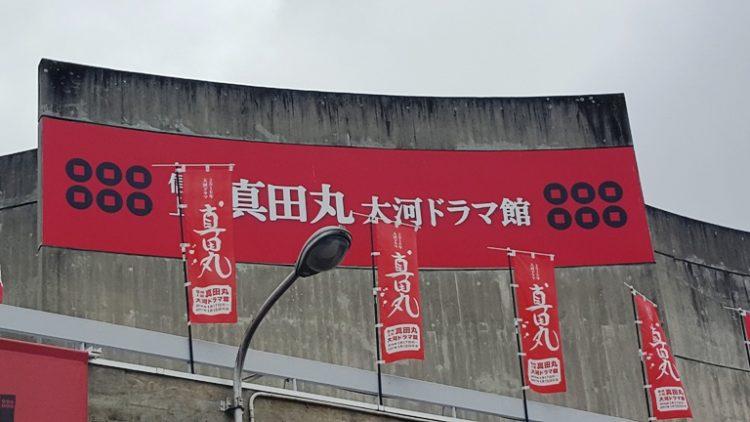 大河ドラマ館 (4)